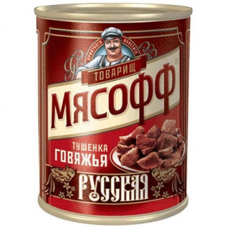 Тушенка говяжья Русская ТУ
