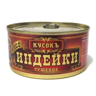 """Индейка тушеная ГОСТ 325г """"Кусокъ"""""""