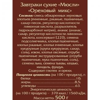 """МЮСЛИ ореховый микс """"Домашнее бистро"""""""
