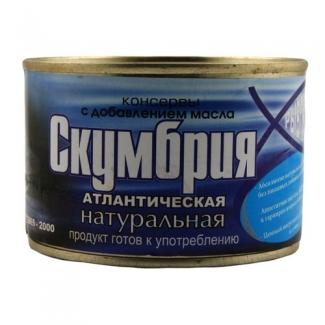 "Скумбрия атлантическая натуральная с доб. масла ""Рыбпромпродукт"""