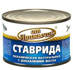 Ставрида океаническая натуральная с доб. масла
