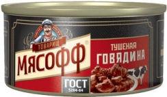 """Говядина Тушеная ГОСТ """"ПРЕМИУМ"""""""