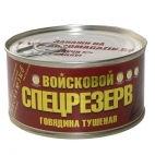 Говядина Тушеная ГОСТ Высший сорт 325гр
