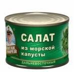 Салат из морской капусты Дальневосточный
