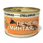 """Печень минтая натуральная 250г """"Спецзаказ"""""""