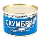 """Скумбрия натуральная с добавлением масла """"Спецзаказ"""""""