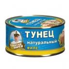 "Тунец натуральный филе ""Капитан Морей"""