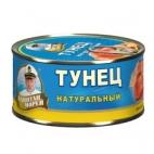 "Тунец натуральный ""Капитан Морей"""